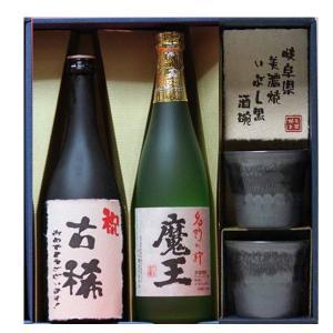商品は、芋焼酎 魔王 古稀 70歳 おめでとうございます いも焼酎 黒麹 720ml 2本ギフト  ...