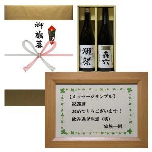 お歳暮 熨斗+ギフト箱 +メッセージF付き 獺祭(だっさい)...