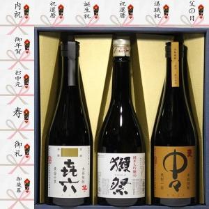 内祝 婚礼 日本酒 獺祭 芋焼酎 喜六  中々 麦焼酎 飲み比べ 720ml 3本セット ギフト