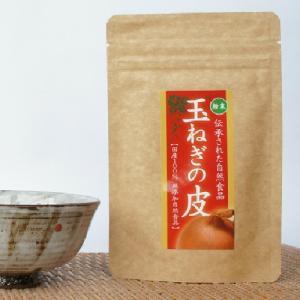 玉ねぎの皮 粉末 国産 ケルセチンが豊富|tegeyokaichiba