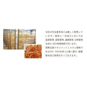 冬虫夏草30g 国産 100% 宮崎大学と共同研究した無農薬の冬虫夏草|tegeyokaichiba|04