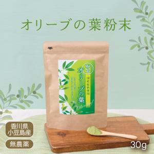 オリーブの葉 小豆島産 粉末 30g|tegeyokaichiba