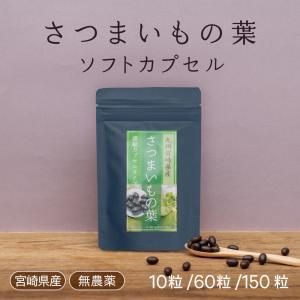 さつまいもの葉 宮崎県産 濃縮カプセルタイプ 150粒入り |tegeyokaichiba