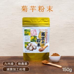 菊芋 宮崎県産 100%粉末 滅菌粉末処理済み