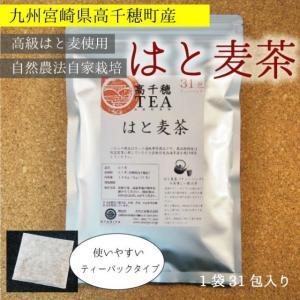 はと麦 宮崎 高千穂産   31包入り×6g 1袋|tegeyokaichiba
