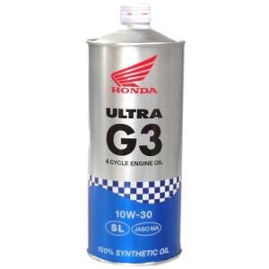 【ホンダ純正】 4サイクルオイル ウルトラG3 1リットル 10W-30【 08234-99961 】【Honda】