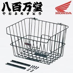 【送料無料】【ホンダ純正】 スーパーカブ50(AA04)/110(JA10) フロントバスケット /08L73-KZV-J00ZC 【Honda】スクーター前かご バイク|teito-shopping