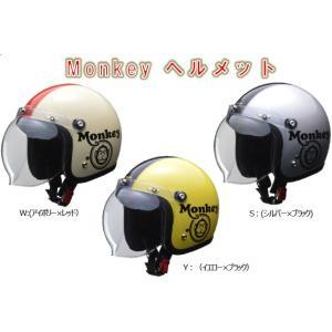 ホンダ HONDA   数量限定 Monkey ヘルメット モンキーヘルメット ジェットヘルメット ...