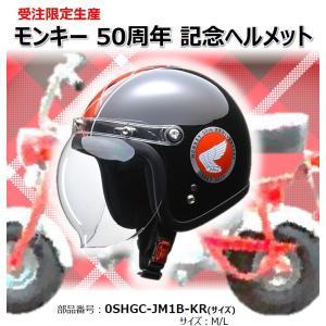 ★送料無料★【ホンダ(HONDA)】 【受注限定生産】【代引不可】 モンキー50周年 記念ヘルメット M-Lサイズ Z50 シリアルNo。アニバーサリーマーク付  【|teito-shopping