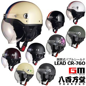 【LEAD】【リード工業】開閉式バブルシールド装備 CROSS CR-760 サイズ調整スポンジ付き  ハーフヘルメット teito-shopping