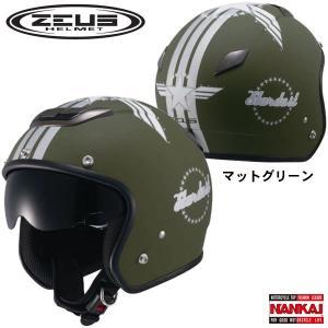 送料540円 ZEUS NAZ-202 STARDUST(スターダスト)  OSS-NPNAZ202<br>   南海部品/ナンカイ/NANKAI マットグリーン・チタン・マットブラック