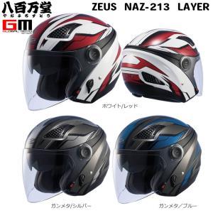 (ナンカイ)  NAZ-213 LAYER  ZEUS HELMET ゼウス レイヤージェットヘルメット (南海部品)  (0ssnpnaz213cosi)|teito-shopping