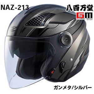 ★送料無料★(ナンカイ)  NAZ-213 LAYER  ZEUS HELMET ゼウス レイヤージェットヘルメット (南海部品) ガンメタ/シルバー (0ssnpnaz213ssize)|teito-shopping