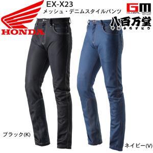 (ホンダ純正)  2017年新モデル (HONDA)  メッシュ・デニムスタイルパンツ (ホンダ)  HONDA(EX-X23)|teito-shopping