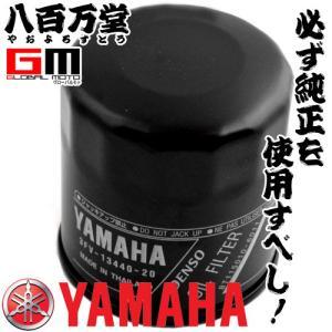 【ヤマハ純正】 オイルフィルターカートリッジ XJR400/R/RII【3FV-13440-20-teito8】【YAMAHA】|teito-shopping