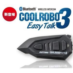 (デイトナ(DAYTONA))  バイク用インカム COOLROBO(クールロボ) EasyTalk3(イージートーク3) 1個セット 95329 新型番:95329(4909449486597)|teito-shopping