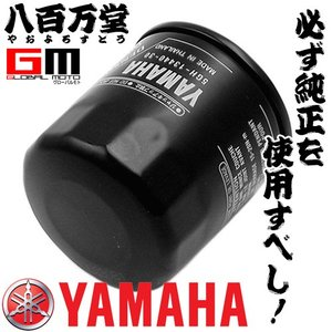 【ヤマハ純正】 オイルフィルターカートリッジ FJR13A/S・FJR1300A/AS【5GH-13440-50-teito2】【YAMAHA】|teito-shopping