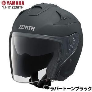 【ラバートーンブラック】ヤマハジェットヘルメット YJ-17 ZENITH-P(ゼニス) 開閉式サンバイザー標準装備(YAMAHA) 90791-2321|teito-shopping