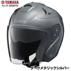 【送料無料】【ダークメタリックシルバー】ヤマハジェットヘルメット YJ-17 ZENITH-P(ゼニス) 開閉式サンバイザー標準装備(YAMAHA) 90791-23233|teito-shopping