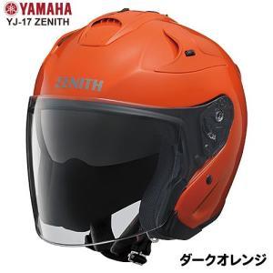 【ダークオレンジ】ヤマハジェットヘルメット YJ-17 ZENITH-P(ゼニス) 開閉式サンバイザー標準装備(YAMAHA) 90791-2325|teito-shopping