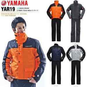 ヤマハ YAR19 レインスーツ レインウェア ダブルガード オートバイ用 バイク用 ヤマハ純正 透湿素材 サイバーテックスIIバイク用品 バイク用 バイクウェア バイ|teito-shopping