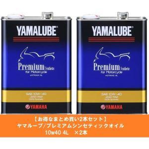 ヤマハ YAMAHA   お得なまとめ買い2本セット ヤマルーブ/プレミアムシンセティックオイル 10w40 4L/全化学合成  新品番90793-32419|teito-shopping