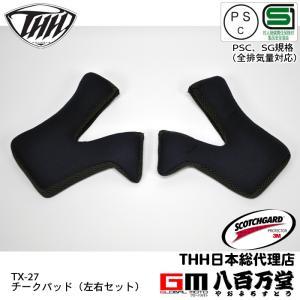 (THH)  チークパッド 左右セット TX-27用 [M,L,XL,XXLサイズ] teito-shopping