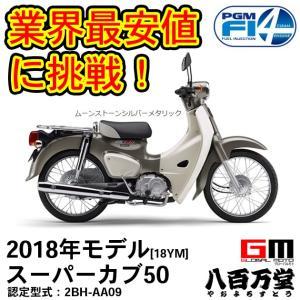 (ホンダ)  [最新モデル] スーパーカブ50◇新車 ムーンストーンシルバーメタリック◇ HONDA|teito-shopping