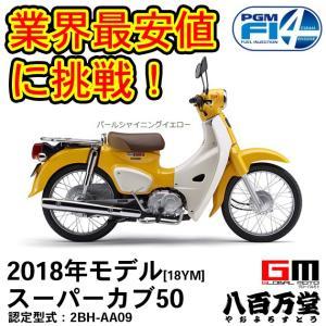 (ホンダ)  [最新モデル] スーパーカブ50◇新車 パールシャイニングイエロ◇ HONDA|teito-shopping