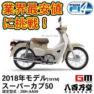 (ホンダ)  [最新モデル] スーパーカブ50◇新車 バージンベージュ◇ HONDA|teito-shopping