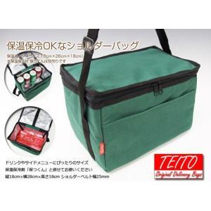 保温バッグ(容量8リットル)|teito-shopping