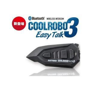 【デイトナ(DAYTONA)】 バイク用インカム COOLROBO(クールロボ) EasyTalk3(イージートーク3) 1個セット 95329 旧型番93437  【バイク用無線インターコム】 teito-shopping