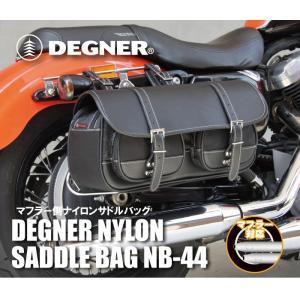 4524486049460  送料無料  デグナー DEGNER   マフラー側ナイロンサドルバッグ...