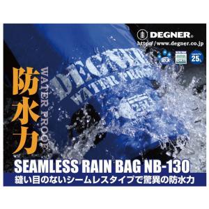 送料無料  デグナー DEGNER   シームレスレインバッグ NB-130 容量:25L カラー:ブラック・ブルー・オレンジ・シルバー SEAMLESS RAIN BAG 防水バッグ teito-shopping