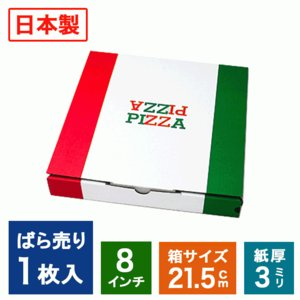 1枚ばら売り 日本製 ピザ箱イタリアンカラー【8インチピザボックス】ピザパッケージ ピザケース ピザ直径21cmまでOK|teito-shopping
