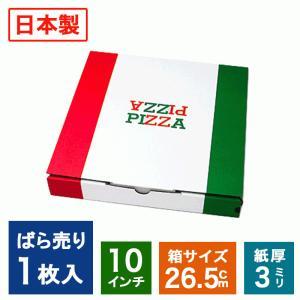 1枚ばら売り 日本製 ピザ箱イタリアンカラー【10インチピザボックス】ピザパッケージ ピザケース ピザ直径26cmまでOK|teito-shopping