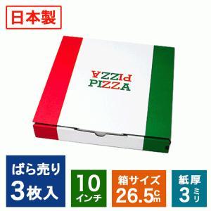 3枚ばら売り 日本製 ピザ箱イタリアンカラー【10インチピザボックス】3枚セット ピザパッケージ ピザケース ピザ直径26cmまでOK|teito-shopping