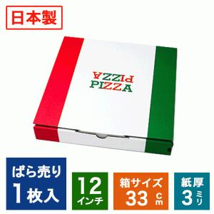 1枚ばら売り 日本製 ピザ箱イタリアンカラー【12インチピザボックス】ピザパッケージ ピザケース ピザ直径32.5cmまでOK|teito-shopping