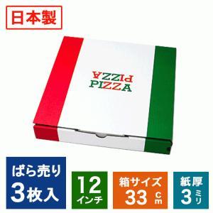 3枚ばら売り 日本製 ピザ箱イタリアンカラー【12インチピザボックス】3枚セット ピザパッケージ ピザケース ピザ直径32.5cmまでOK|teito-shopping