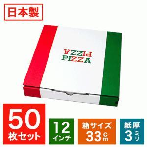 ピザパッケージ 12インチ(33cm) 50枚|teito-shopping