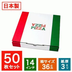 日本製 ピザパッケージ 14インチ(36cm) 50枚|teito-shopping