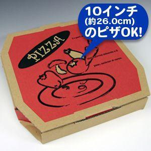 ピザ箱ナチュラルタイプ【10インチピザボックス】 100枚入り|teito-shopping