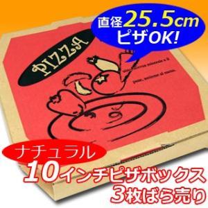 3枚ばら売り 日本製 ピザ箱ナチュラルタイプ【10インチピザボックス】3枚セット ピザパッケージ ピザケース ピザ直径25.5cmまでOK|teito-shopping