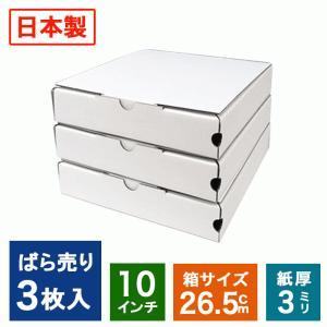 3枚ばら売り 日本製 ピザ箱白無地プレーンタイプ【10インチピザボックス】3枚入 ピザパッケージ ピザケース ピザ直径26cmまでOK|teito-shopping
