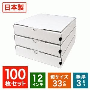 日本製 ピザ箱白無地プレーンタイプ(12インチピザボックス)100枚入 ピザパッケージ ピザケース ピザ直径32.5cmまでOK teito-shopping