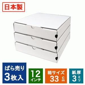3枚ばら売り 日本製 ピザ箱白無地プレーンタイプ【12インチピザボックス】3枚入 ピザパッケージ ピザケース ピザ直径32.5cmまでOK|teito-shopping