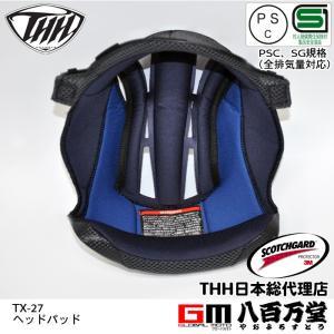 (THH)  ヘッドパッド TX-27用 [M,L,XL,XXLサイズ] teito-shopping