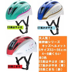 【アイデス(ides)】 新幹線シリーズ キッズヘルメットS (頭囲 53cm-56cm) 全3色 E5系はやぶさ  E7系かがやき E6系こまち 子ども用自転車 幼児車 保育園 幼 teito-shopping