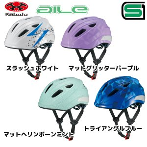 送料無料 OGK kabuto  AILE エール チャイルドヘルメット Mサイズ 54-56cm ...