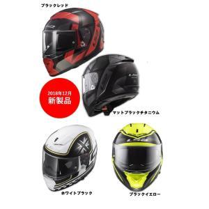 【送料無料】【LS2(エルエスツー)】 国内正規品 SG認定 フルフェイスヘルメット BREAKER(ブレーカー) グラフィックモデル インナーバイザー付 ピンロッ|teito-shopping